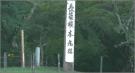 新城・長篠城跡