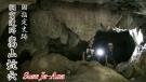 縄文時代の洞窟遺跡・嵩山蛇穴