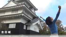 2、夢めぐり吉田城