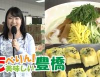 たべりん!豊橋-あすか&料理