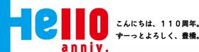 110ロゴ(ヨコ)