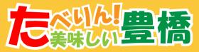 「たべりん!美味しい豊橋」ロゴ背景付