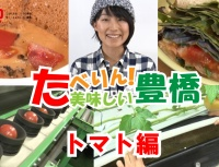 たべりん!美味しい豊橋 トマト編